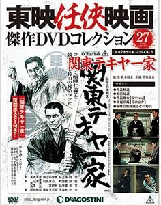 東映任侠映画傑作DVDコレクション全国版 27号
