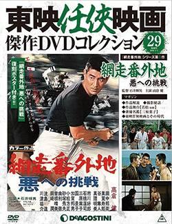 東映任侠映画傑作DVDコレクション全国版 29号