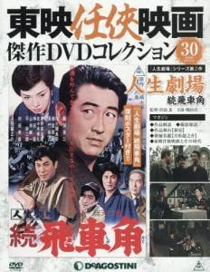 東映任侠映画傑作DVDコレクション全国版 30号