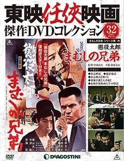 東映任侠映画傑作DVDコレクション全国版 32号