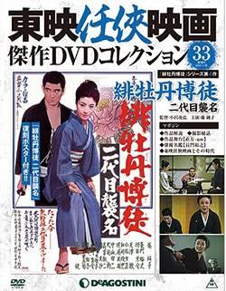 東映任侠映画傑作DVDコレクション全国版 33号