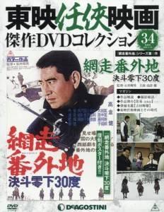 東映任侠映画傑作DVDコレクション全国版 34号