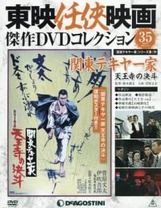 東映任侠映画傑作DVDコレクション全国版 35号