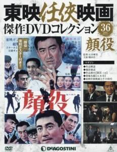 東映任侠映画傑作DVDコレクション全国版 36号