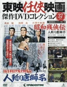東映任侠映画傑作DVDコレクション全国版 37号