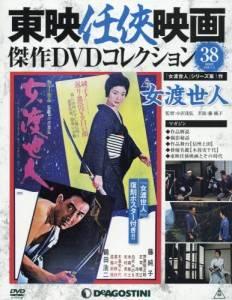 東映任侠映画傑作DVDコレクション全国版 38号