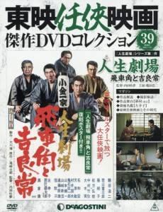 東映任侠映画傑作DVDコレクション全国版 39号