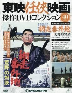 東映任侠映画傑作DVDコレクション全国版 40号
