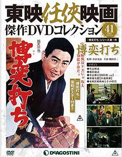 東映任侠映画傑作DVDコレクション全国版 41号