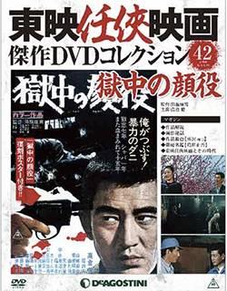 東映任侠映画傑作DVDコレクション全国版 42号