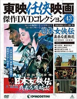 東映任侠映画傑作DVDコレクション全国版 43号