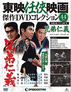 東映任侠映画傑作DVDコレクション全国版 44号