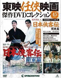 東映任侠映画傑作DVDコレクション全国版 45号