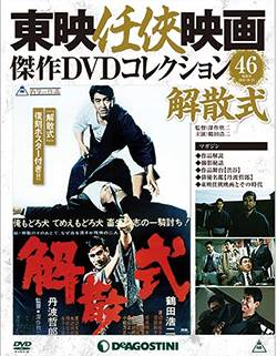 東映任侠映画傑作DVDコレクション全国版 46号
