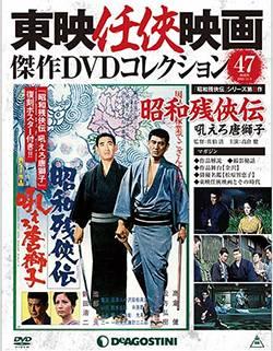 東映任侠映画傑作DVDコレクション全国版 47号