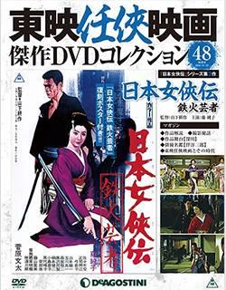 東映任侠映画傑作DVDコレクション全国版 48号
