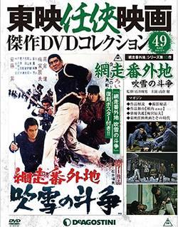 東映任侠映画傑作DVDコレクション全国版 49号