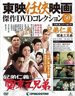 東映任侠映画傑作DVDコレクション全国版 50号