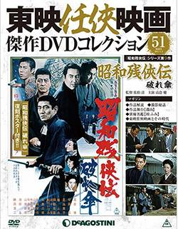 東映任侠映画傑作DVDコレクション全国版 51号
