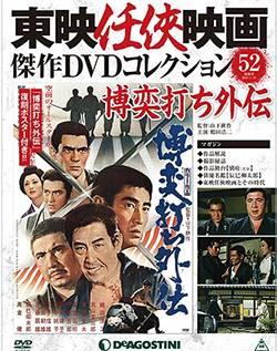 東映任侠映画傑作DVDコレクション全国版 52号