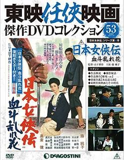 東映任侠映画傑作DVDコレクション全国版 53号