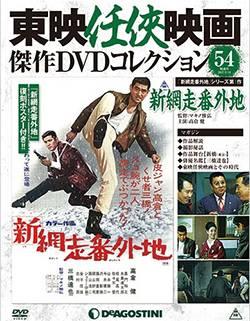 東映任侠映画傑作DVDコレクション全国版 54号