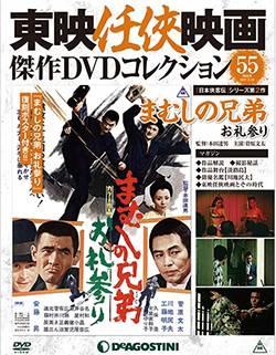 東映任侠映画傑作DVDコレクション全国版 55号