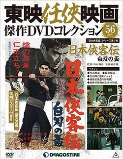 東映任侠映画傑作DVDコレクション全国版 56号