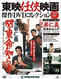 東映任侠映画傑作DVDコレクション全国版 57号
