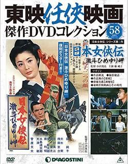 東映任侠映画傑作DVDコレクション全国版 58号