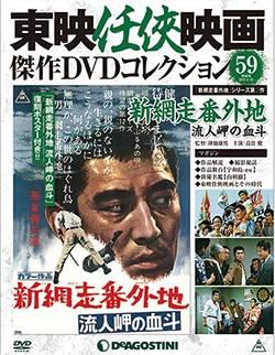 東映任侠映画傑作DVDコレクション全国版 59号
