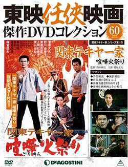 東映任侠映画傑作DVDコレクション全国版 60号
