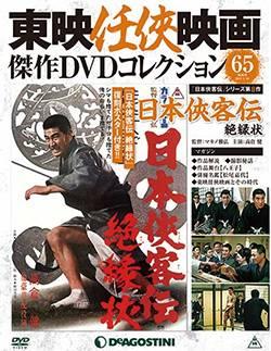 東映任侠映画傑作DVDコレクション全国版 65号