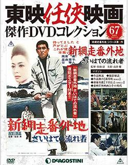 東映任侠映画傑作DVDコレクション全国版 67号