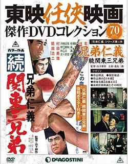 東映任侠映画傑作DVDコレクション全国版 70号