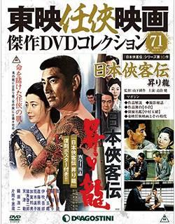 東映任侠映画傑作DVDコレクション全国版 71号