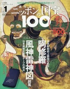 週刊 ニッポンの国宝100 1号