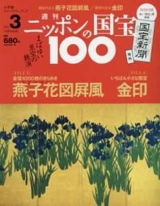 週刊 ニッポンの国宝100  3号 燕子花図屏風/金