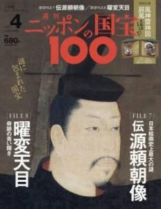 週刊 ニッポンの国宝100  4号