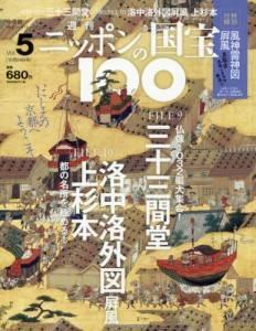 週刊 ニッポンの国宝100  5号