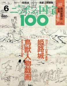 週刊 ニッポンの国宝100  6号