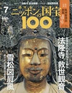 週刊 ニッポンの国宝100  7号