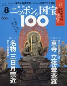 週刊 ニッポンの国宝100  8号