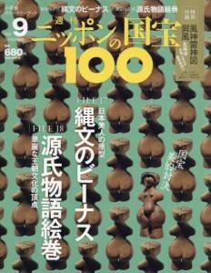 週刊 ニッポンの国宝100  9号