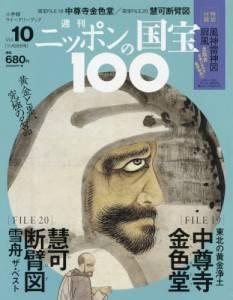 週刊 ニッポンの国宝100  10号