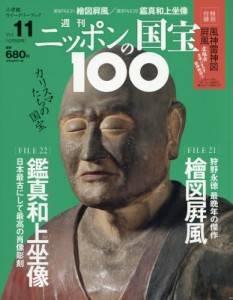 週刊 ニッポンの国宝100  11号