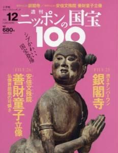 週刊 ニッポンの国宝100  12号