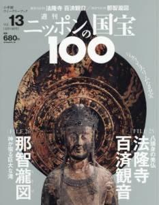 週刊 ニッポンの国宝100  13号