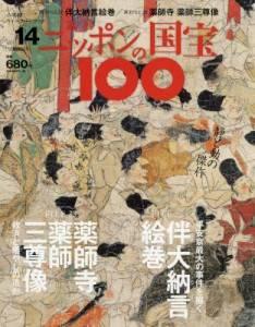 週刊 ニッポンの国宝100  14号