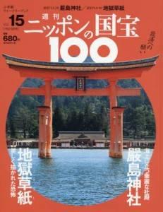 週刊 ニッポンの国宝100  15号